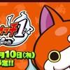 「妖怪ウォッチ1 for Nintendo Switch」が10月10日(木)に発売決定!