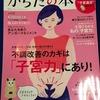 妊娠準備始めませんか? 子宮温活。生理で分かる私の「子宮力」