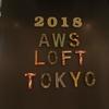 AWS Loftに来てみた