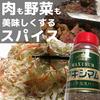 万能スパイス「マキシマム」で肉も野菜もマキシマム・ザ・美味しい!