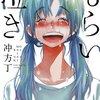 【小説】 冲方 丁の「もらい泣き」はたくさんの日常にあふれている【感想/レビュー】