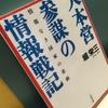 【読書】「情報なき国家の悲劇 大本営参謀の情報戦記」堀栄三:著