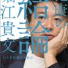 【読書メモ】健康の結論 読了