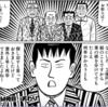 【漫画】「ナニワ金融道」青木雄二:著(全19巻)大人読みしました。