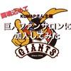 【KUMAPさん主催】巨人ファンオンラインサロンに入ってみたよ!