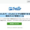 【Trello】タスク管理ツールTrelloの紹介