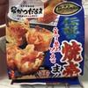 UHA味覚糖:Sozaiのまんま(コロッケデミグラス・ライスコロッケ・伝説の焼売)