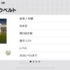 【ウイイレアプリ2019】FP イウリ アウベルト レベマ能力値!!