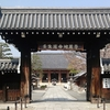 久し振りの京都散策です