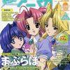 2003年発売の激レアアニメ雑誌 プレミアランキング