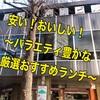 【大阪駅前ビル】安い!おいしい!おすすめランチ厳選(第一ビル編)