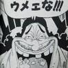 ワンピース【マーシャル・D・ティーチ(黒ひげ)】の初登場は何巻(何話)?