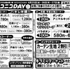 長崎店ニコニコデー開催☆