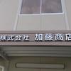 長島の加藤商店さん
