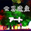 【京都・下鴨神社  糺の森の光の祭】世界遺産と幻想的な光のアートのコラボレーションが神秘的だった!!