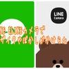 【スマホで写真加工】LINEとLINEカメラで簡単にモザイクをかけられるって知ってた?
