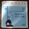 「BOOKMARK」06