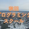 【徹底比較】秋田のおすすめプログラミングスクール・教室5選!