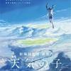 2019年(令和元年)日本映画「天気の子」