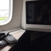 【搭乗記】JALビジネスクラス 成田→バンコク JL717