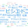 7/31~鯉→燕【竜について】