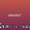 ubuntu 動画編集用ソフト「VidCutter」