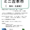 ミニ古本市のお知らせ(無料)(~11/4,16時)