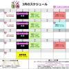 【GR姫路】2/25(火)休業情報&3月スケジュール