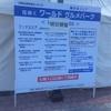 京都音楽博覧会2018に出店しました。