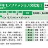 2017年も開催します! 早稲田大学オープンカレッジ講座「人物像で読み解く江戸キモノファッション文化史 Ⅰ」のお知らせ