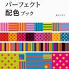 3,400以上の配色と170以上のテーマで紹介した本