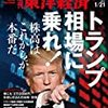 週刊東洋経済 2017年1/21号 トランプ相場に乗れ!/ホンダの限界/地震と原発災害