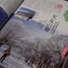 「岳人」1月号に記事執筆しました