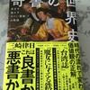 「奇書の世界史」を買いました。