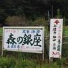 上津井温泉