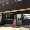 【今週のラーメン2996】 きのえや (東京・福生) 醤油らー麺 〜器は四角で味は丸!素朴さと円やかさ共存なる質実ワンコインラーメン!