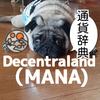 仮想通貨辞典 Decentraland (MANA)