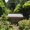 京都、「志明院」
