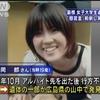 【島根女子大生バラバラ事件】犯人究明までに7年掛かった凶悪事件の真相@アシタノワダイ
