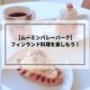 【ムーミンバレーパーク】フィンランド料理ラスキアイスップラとカリヤランピーラッカを食べよう!