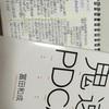 読書:鬼速PDCA 1/2