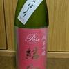 【日本酒の記録】結人 純米吟醸あらばしり