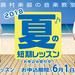 【入会金不要!】夏の短期レッスン会員募集中!