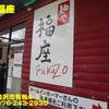 麺や福座〜2020年10月5杯目〜