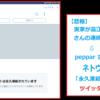 つい先日、辺野古と高江の真実投稿で話題となった peppar さん、ネトウヨの大量動員を受けアカウント「永久凍結」  ➡ ツイッター社の病み具合