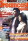 【2000年】【3月3日号】ドリームキャストマガジン 2000.3/3