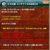新スペダン「Emerald City of Ozu」弱点予想!