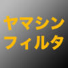 ヤマシンフィルタ(6240):テクニカルに基づく注目株【8/20東証1部 上昇率2位!】