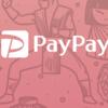 PayPay使って実質20%引きの買い物をしようぜ