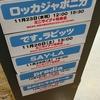 11/23 ロッカジャポニカ池袋東武百貨店屋上「だけどユメ見る」リリイベ 少しずつチェ・ゲバラ化する湯本さん